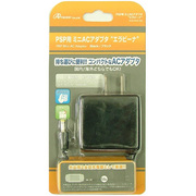 ANS-P021BK [PSP用ミニACアダプタ『エラビーナ』 ブラック]