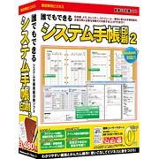 誰でもできるシステム手帳印刷2 [Windows]