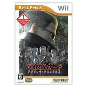 バイオハザード アンブレラ・クロニクルズ (Best Price!) [Wiiソフト]