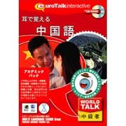 World Talk 耳で覚える中国語アカデミックパック [Windows/Mac]