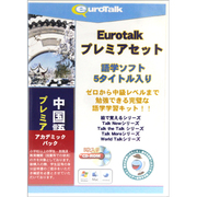 Euro Talk プレミアセット 中国語アカデミックパック [Windows/Mac]