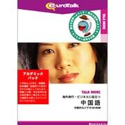 Talk More 海外旅行・ビジネスに役立つ中国語アカデミックパック [Windows/Mac]