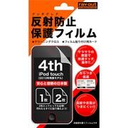 RT-T4F/AG [第4世代iPod touch用反射防止保護フィルム アンチグレア]