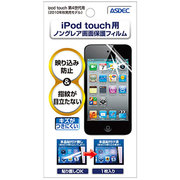 NF-IPD02 [iPod touch(第4世代)用ノングレア画面保護フィルム]