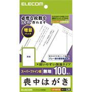 EJH-MH100 [喪中はがき(無地タイプ) 100枚入]