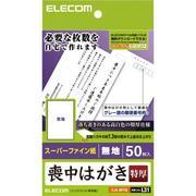 EJH-MT50 [喪中はがき(無地:特厚タイプ)  50枚入]