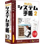 かんたんシステム手帳2 [Windows]