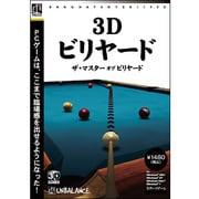 爆発的1480シリーズ 3Dビリヤード ザ・マスター オブ ビリヤード [Windows]