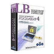 LB パソコンロック4 [Windows]