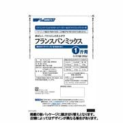 SD-MIX23A [食パンミックス(1斤用) フランスパンミックス(5袋入)]