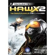 H.A.W.X.2 日本語マニュアル付英語版 [Windows]