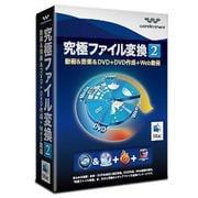 究極ファイル変換 2 動画&音楽&DVD+DVD作成+Web動画 Mac [Mac]