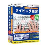 タイピング練習 [Windows]