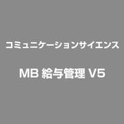 MB給与管理V5 [Windows]