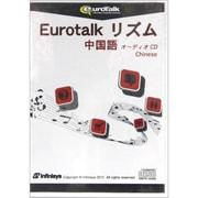Eurotalk リズム 中国語 [オーディオCD]