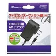 ANS-H017 [FC/SFC用 ACアダプタ]