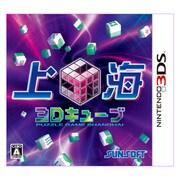 上海3Dキューブ [3DSソフト]