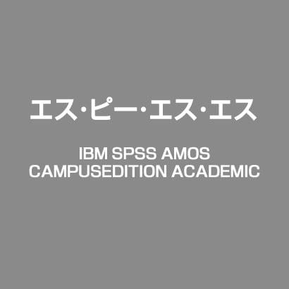 ヨドバシ.com - エス・ピー・エス・エス IBM SPSS AMOS Campus Edition