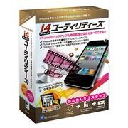 I4ユーテイリテイーズFOR MAC G-f021 [Mac]