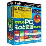 PC チェック&チューニング 特別優待版 [Windows]