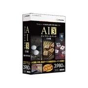 AI将棋 Version 18 for Windows [Windows]