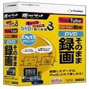 チューブとニコニコ、DVDも録り放題3 [Windows]
