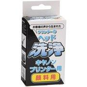 CC-001 [キヤノンプリンター用顔料用クリーナー プリンターのヘッド洗浄]
