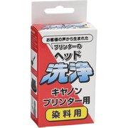 CC-002 [キヤノンプリンター用染料用クリーナー プリンターのヘッド洗浄]
