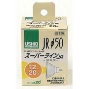 G-1640H [白熱電球 ハロゲンランプ GU5.3口金 12V 20W 50mm径 中角 JR12V20WLM/K-H(ウシオ)]