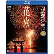 花火サラウンド フルハイビジョンで愉しむ日本屈指の花火大会 (シンフォレストBlu-ray)
