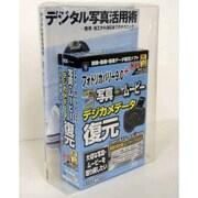 フォトリカバリー9.0plus 「デジタル写真活用術」書籍セット版 [Windows]