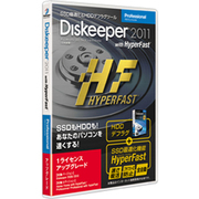 Diskeeper 2011J Professional with HyperFast アップグレード