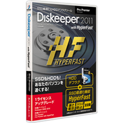 Diskeeper 2011J Pro Premier with HyperFast アップグレード