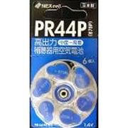 PR44P/6P [高出力補聴器用空気電池 6個入り]