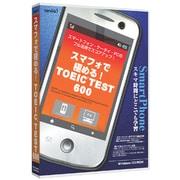 MEDIA5 スマフォで極める!TOEIC TEST600