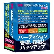 管理・HDDパーティション PRO 2 [Windows]