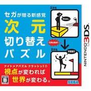 ナイトメアパズル クラッシュ3D セガが贈る新感覚 次元切り替えパズル [3DSソフト]