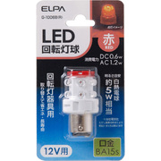 G-1006B(R) [LED電球 回転灯球 BA15s口金 12V レッド]