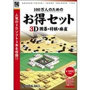 100万人のためのお得セット 3D囲碁・将棋・麻雀 [Windows]