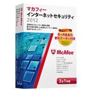 マカフィー インターネットセキュリティ 2012 3台用 [Windowsソフト 3台・1年利用可能]