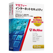 マカフィー インターネットセキュリティ 2012 3台用 (2年) [Windowsソフト 3台・2年利用可能]