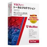 マカフィー トータルプロテクション 2012 3台用 [Windowsソフト 3台・1年利用可能]