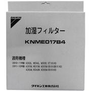 KNME017B4  [空気清浄機 加湿フィルター]