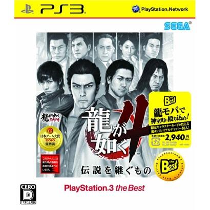 龍が如く4 伝説を継ぐもの PlayStation 3 the Best [PS3ソフト]