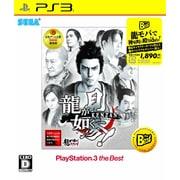龍が如く 見参! PlayStation 3 the Best [PS3ソフト]