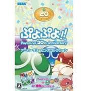 ぷよぷよ!!アニバーサリーピンズコレクション [3DSソフト]