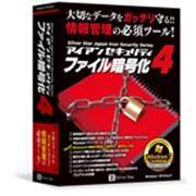 アイアンセキュリティ ファイル暗号化4 [Windows]