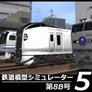 鉄道模型シミュレーター5 第8B号 [Windows]