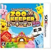 ズーキーパー3D [3DSソフト]