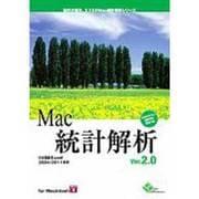 Mac統計解析 Ver.2.0